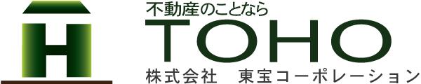 高崎市の不動産情報 東宝コーポレーション