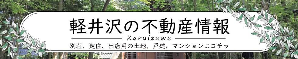 軽井沢不動産情報