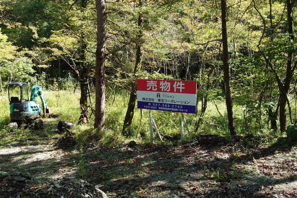 軽井沢 土地